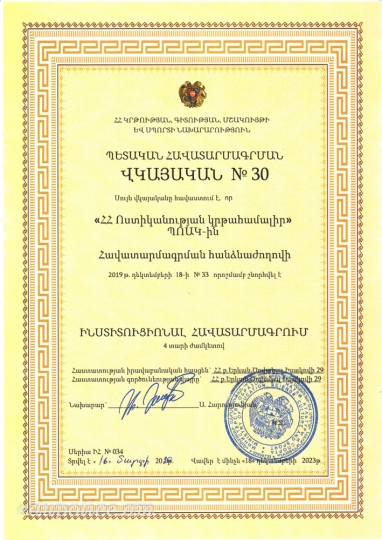 The state accreditation was handed to Educational Complex of Police of RA